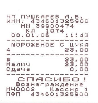 Ice-cream cheque
