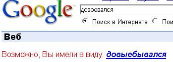 Google Search: довоевался