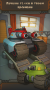 Way of Tanks on Mobile