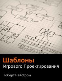 Шаблоны игрового программирования