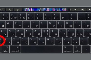 MacBook Pro 15 TouchBar EU-Keyboard