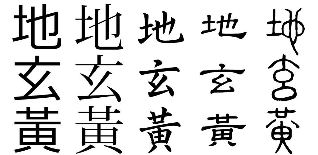 Symbols TTF OTF Font Letters Chinese
